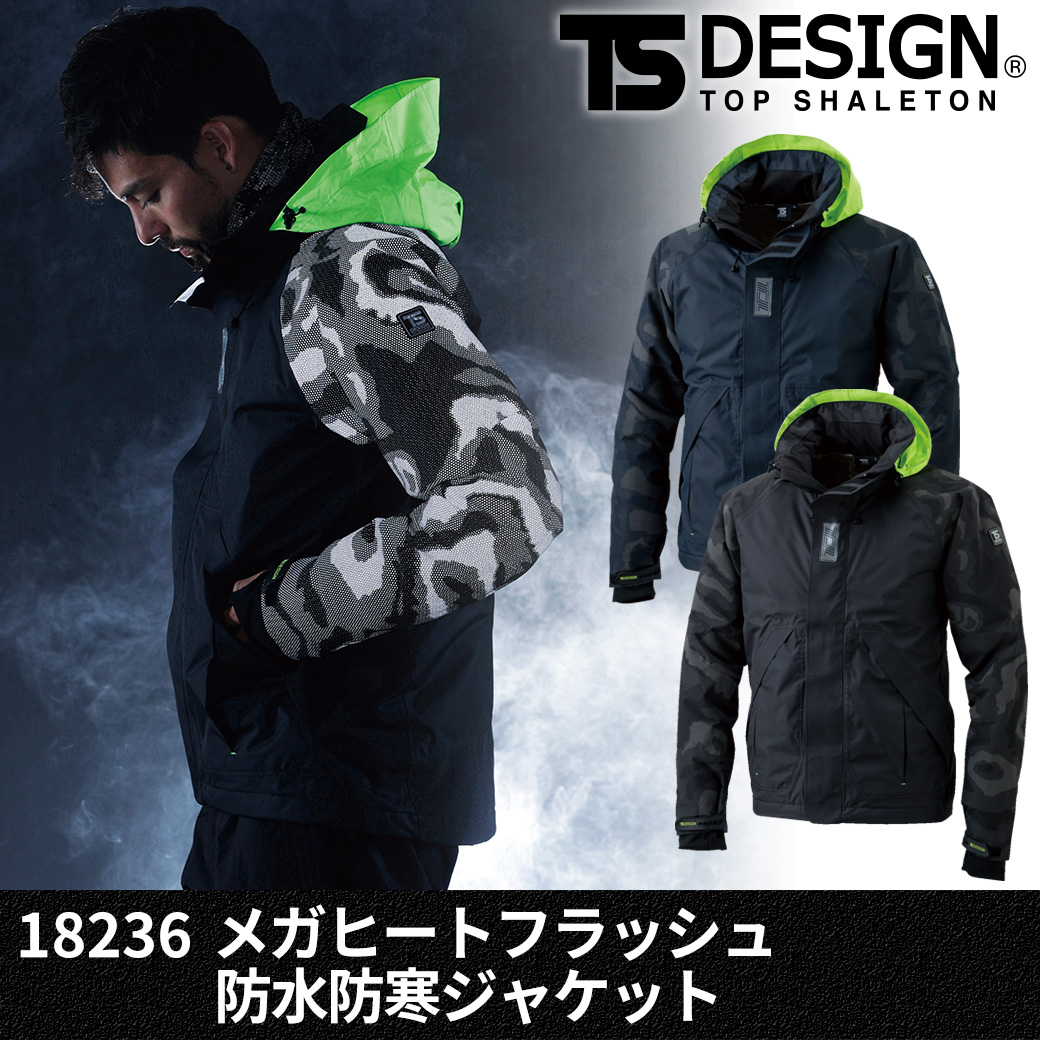 TS DESIGN 18236