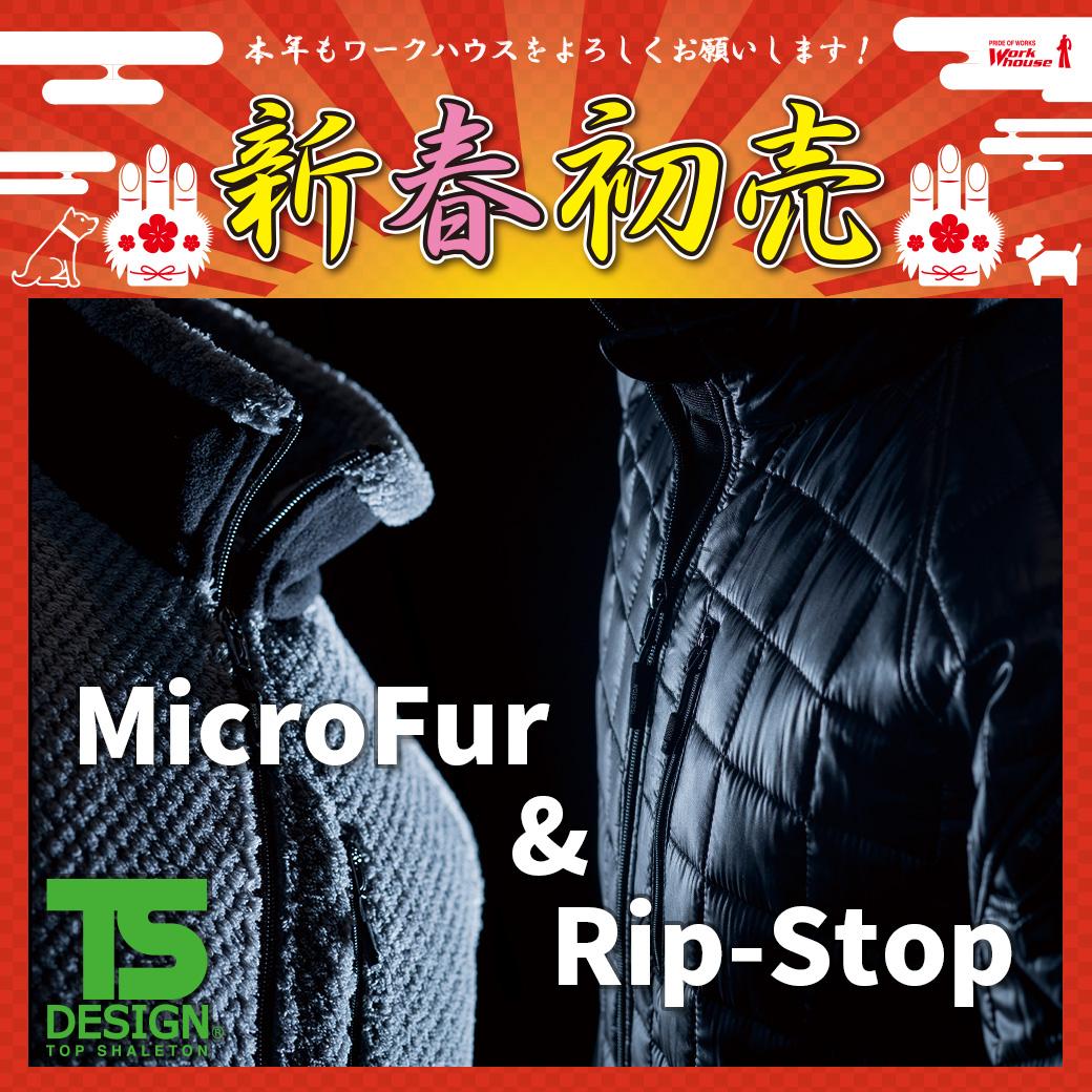 TS DESIGN マイクロリップ/マイクロファー