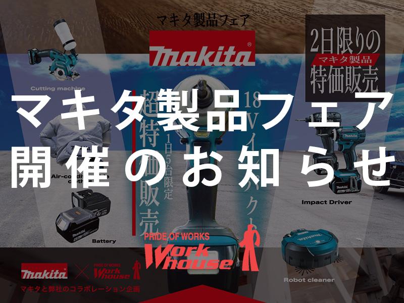 マキタ製品フェア