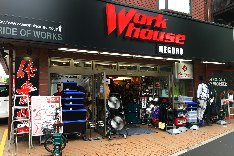 東京目黒店