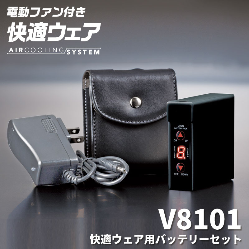 V8101 快適ウェア用バッテリーセット