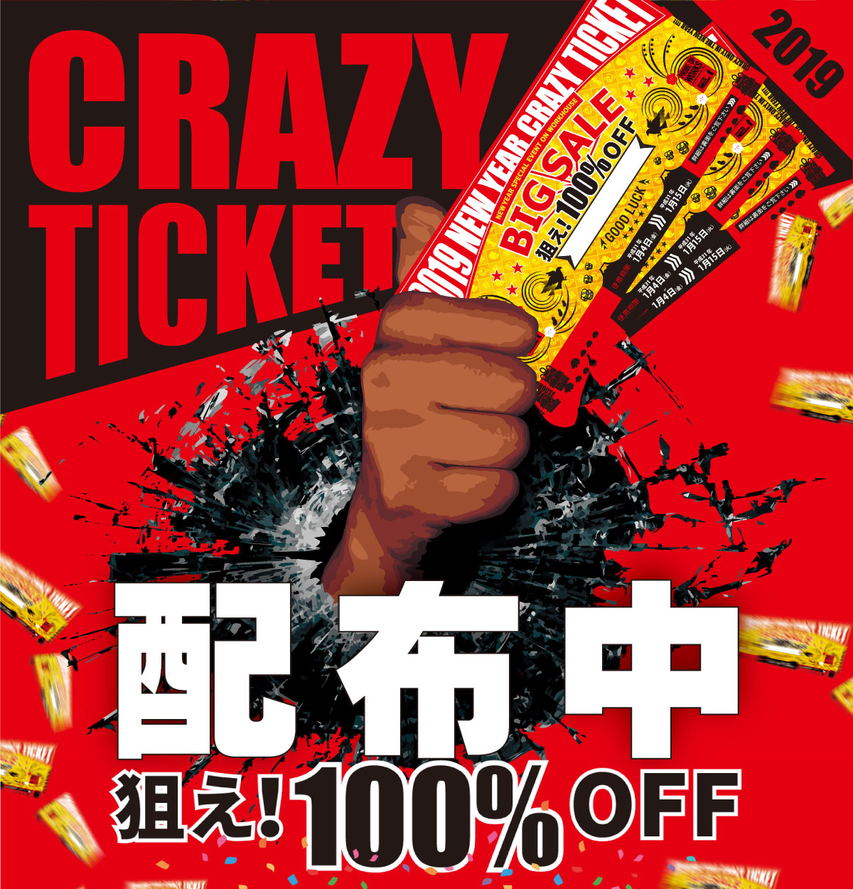 CRAZY TICKET配布中