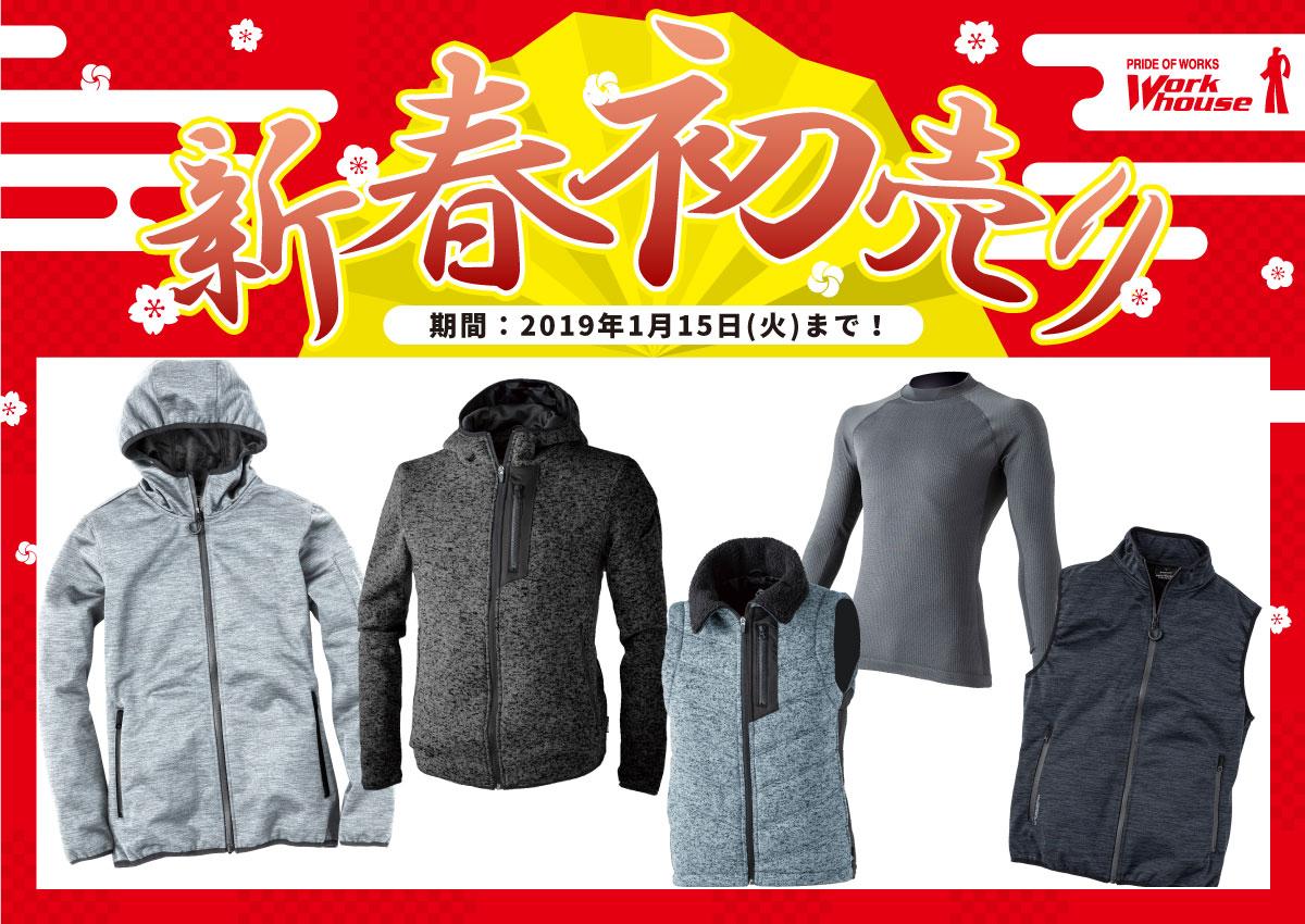 新春初売り!大特価SALE