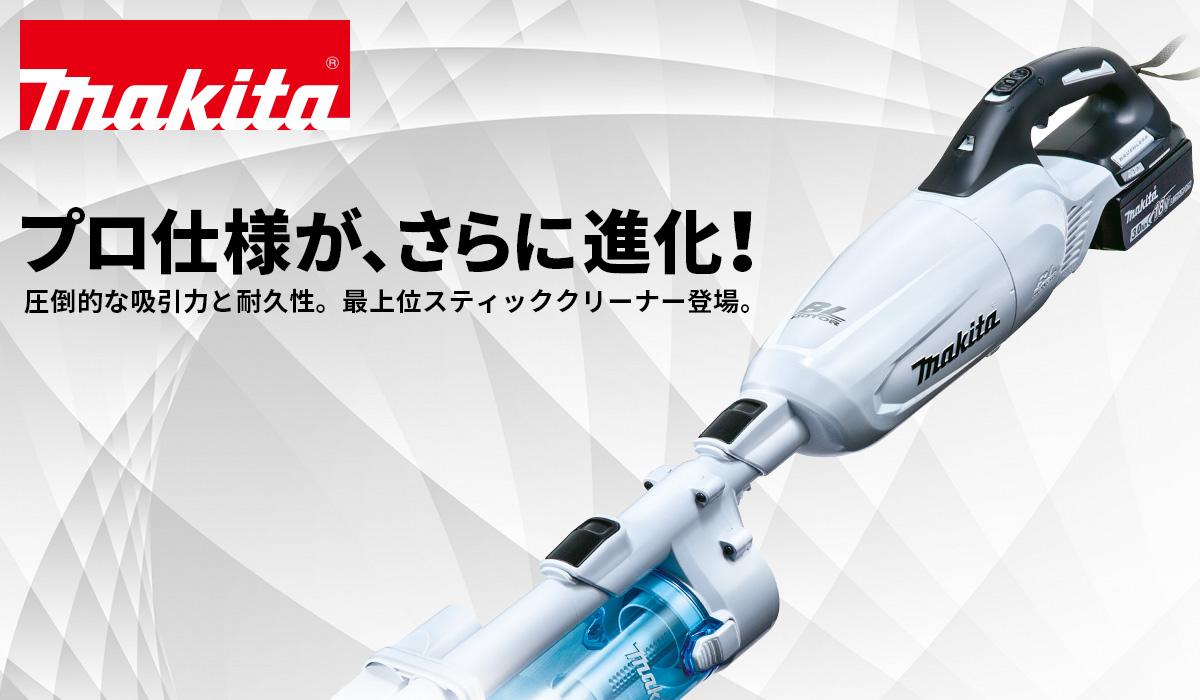 マキタ 充電式クリーナがパワーアップして登場!