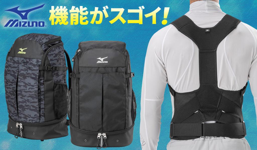 ミズノ 多機能バッグが新登場!全てがまとまる大容量!