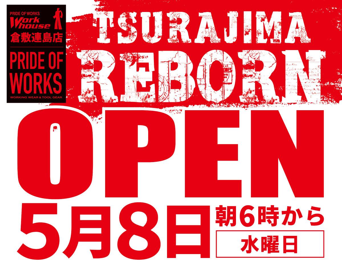 倉敷連島店5月8日REBORN OPEN!