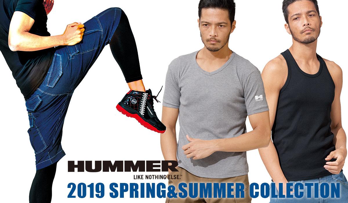 HUMMERのSS新商品はオシャレで涼しい!