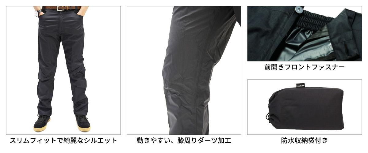 フーバーレインパンツ FB-211 詳細