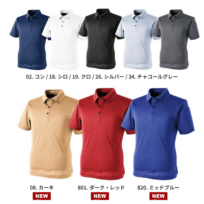 C's CLUB 1111 パフォーマンスBD半袖ポロシャツ カラー展開