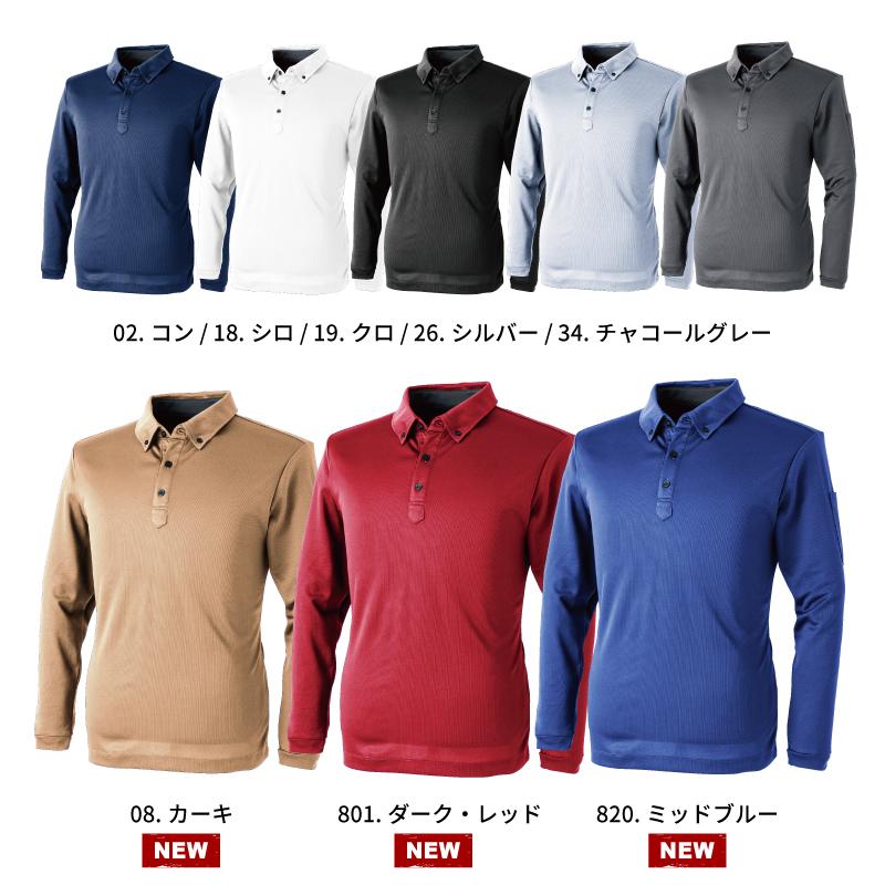 C's CLUB 1110 パフォーマンスBD長袖ポロシャツ カラー展開