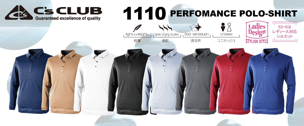 C's CLUB 1110 パフォーマンスBD長袖ポロシャツ