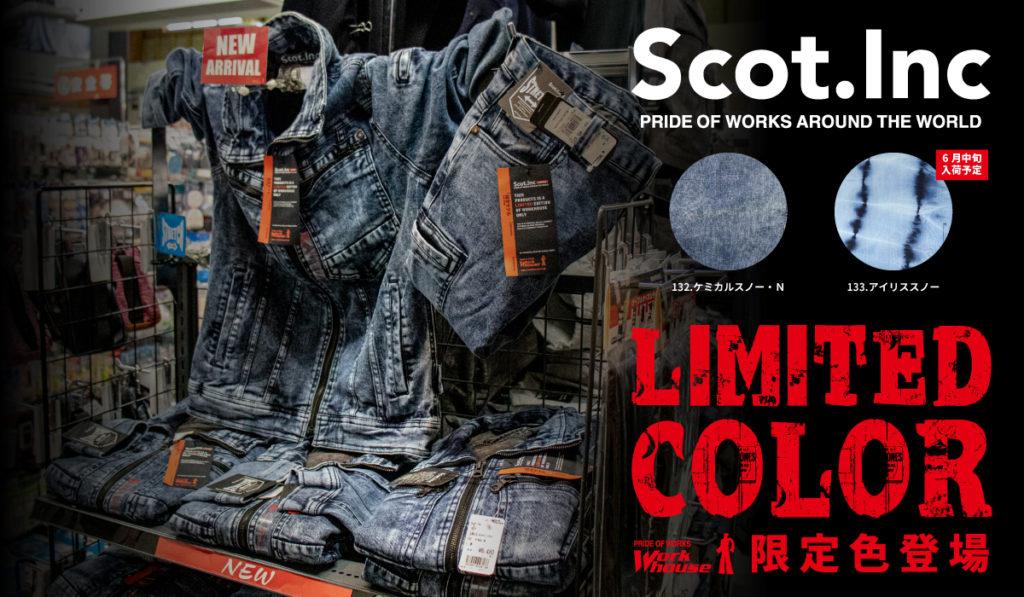 ワークハウス限定Scot-Inc限定色