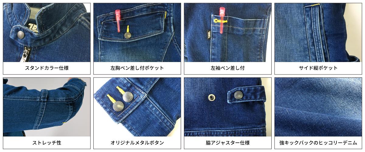 寅壱 8940-554 ライダースジャケット 詳細