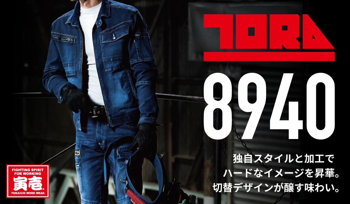 寅壱デニム作業服 8940