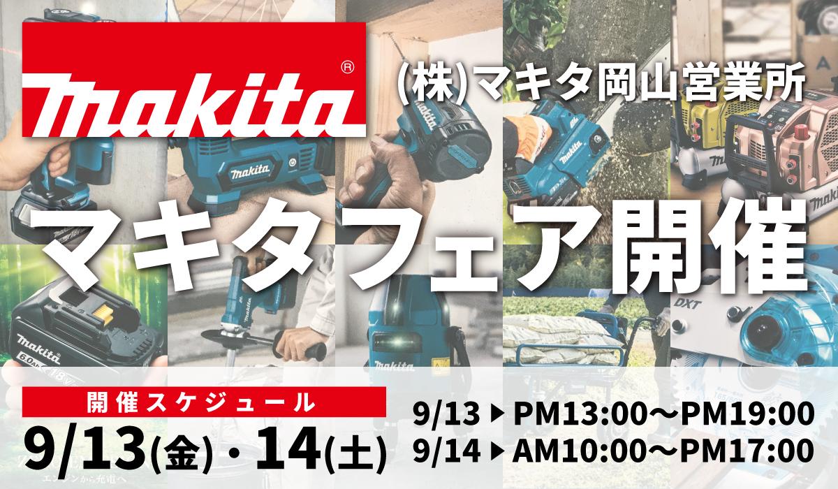 201909岡山マキタフェア