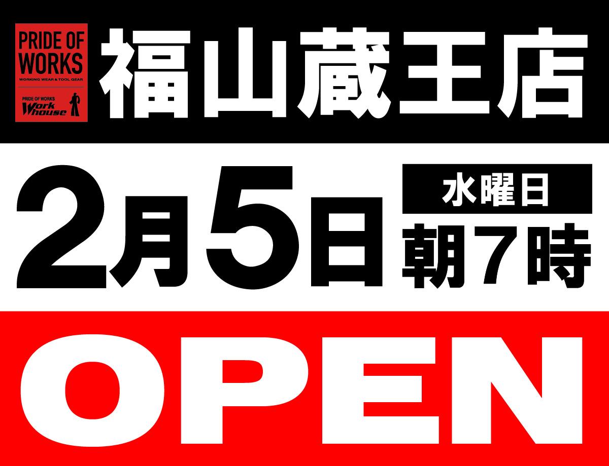 ワークハウス福山蔵王店オープン