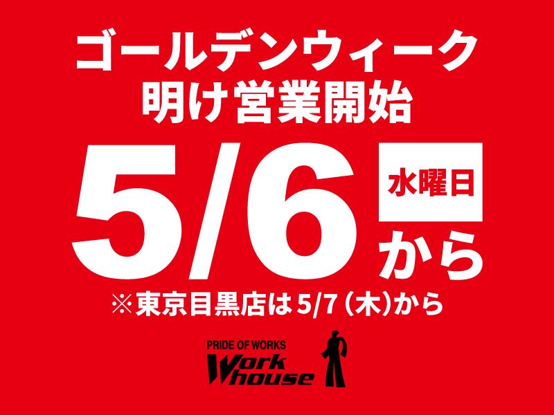 GW明け営業開始日