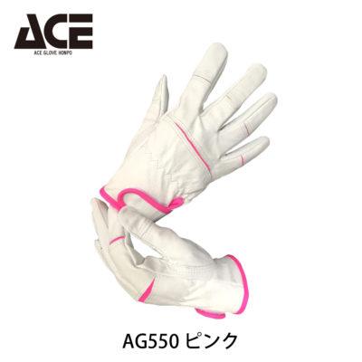 ag550