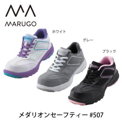 barugo 8355-25