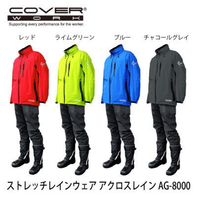 coverwork AG-8000