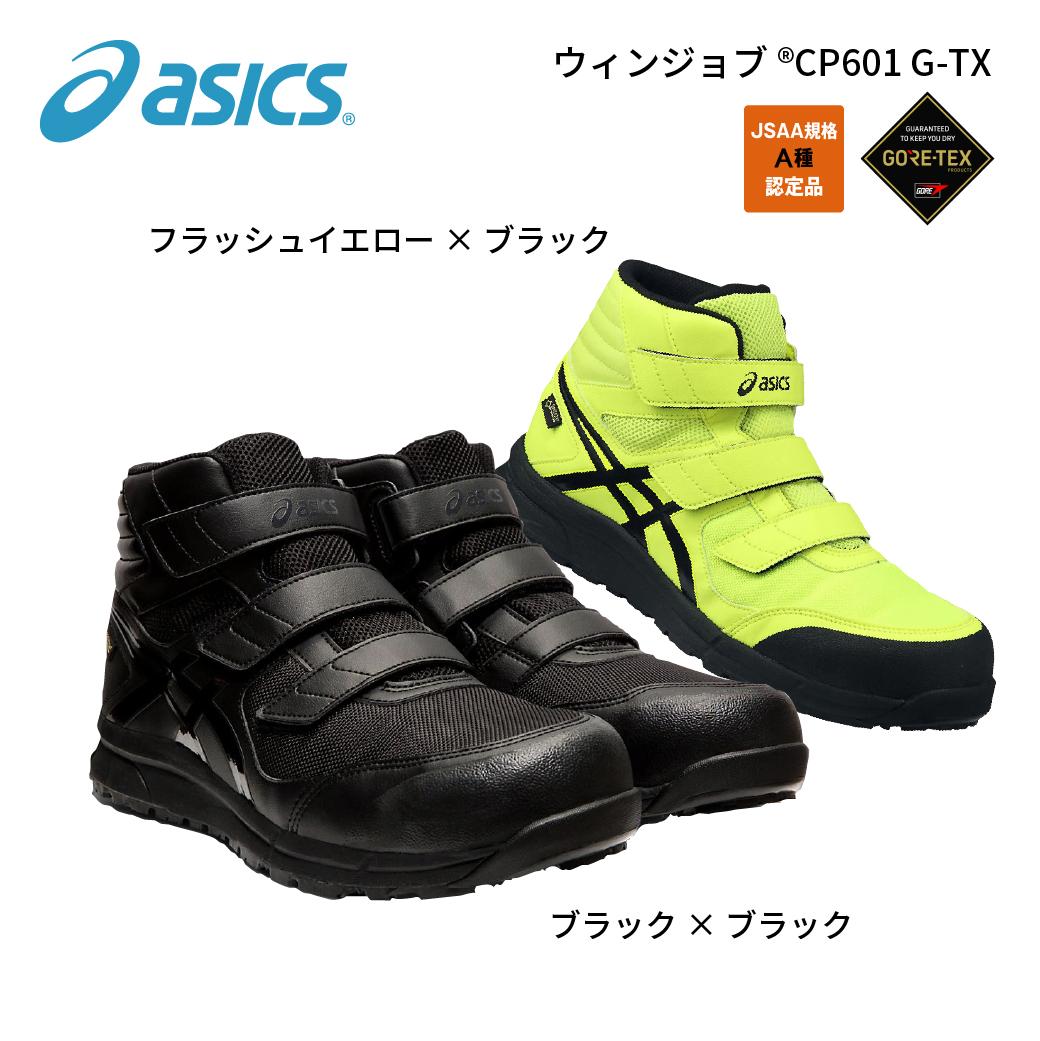 アシックスCP601 G-TX
