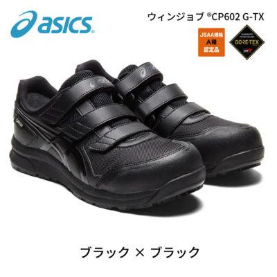 アシックス cp602 gt-x 1
