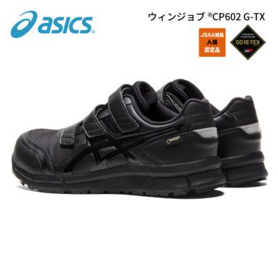 アシックス cp602 gt-x 2
