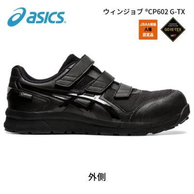 アシックス cp602 gt-x 4