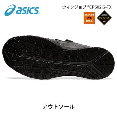 アシックス cp602 gt-x 6