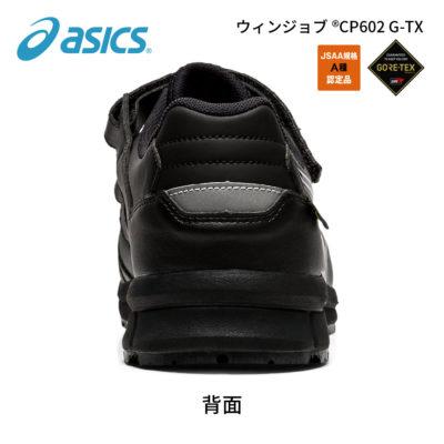 アシックス cp602 gt-x 7