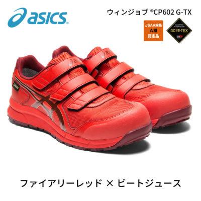 アシックス cp602 gt-x red1