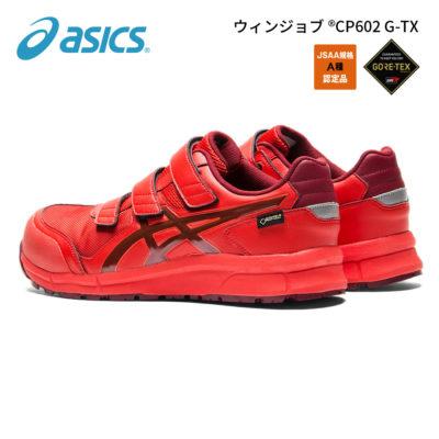 アシックス cp602 gt-x red2