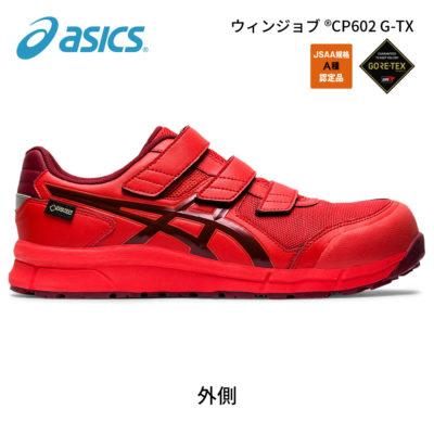 アシックス cp602 gt-x red4