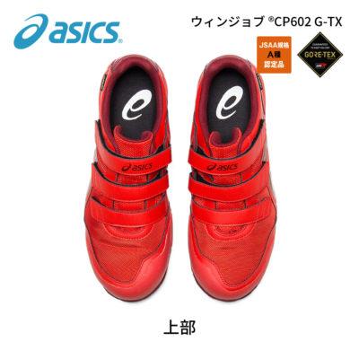 アシックス cp602 gt-x red5
