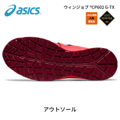 アシックス cp602 gt-x red6