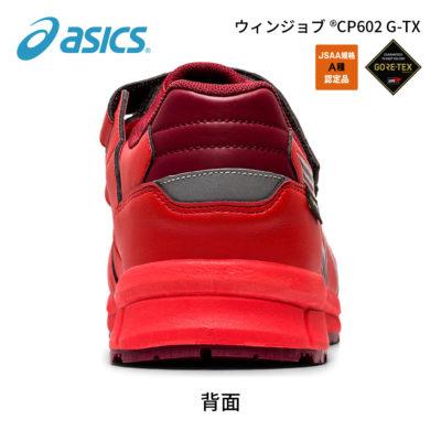 アシックス cp602 gt-x red7