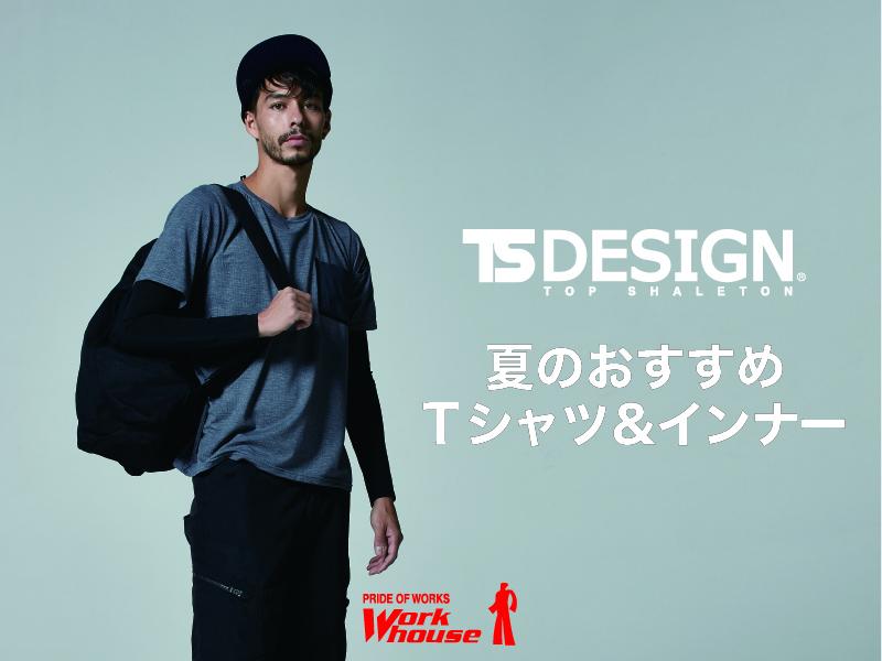 TS DESIGN Tシャツ&インナー アイキャッチ