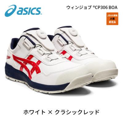 アシックス cp306BOA