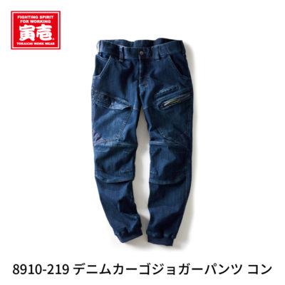 寅壱ストレッチデニム 8910-235-f