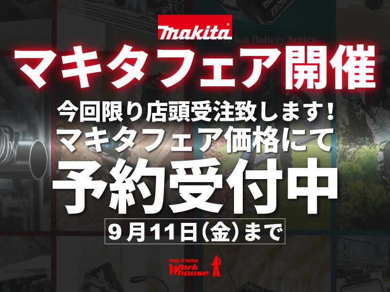 makita-fair 予約受付中