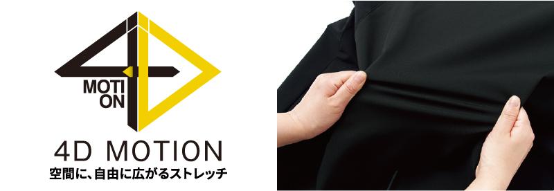 4D motion