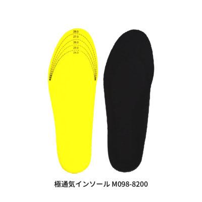 極通気インソール M098-8200