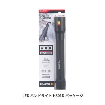H801D_pkg