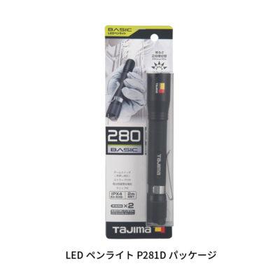 P281D_pkg