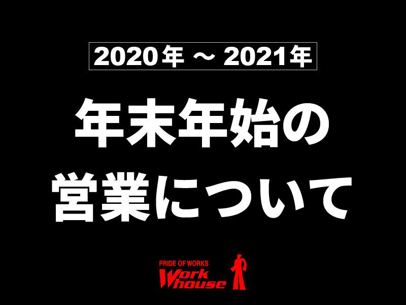 ワークハウス2020-21年末年始営業について