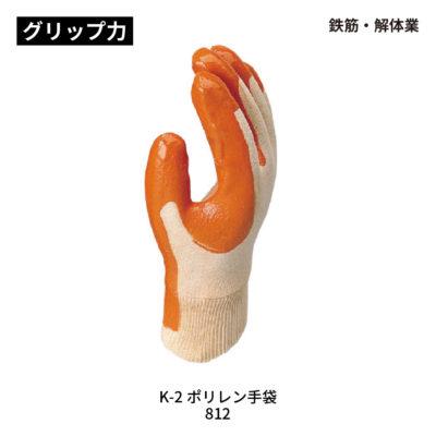 K-2 ポリレン手袋