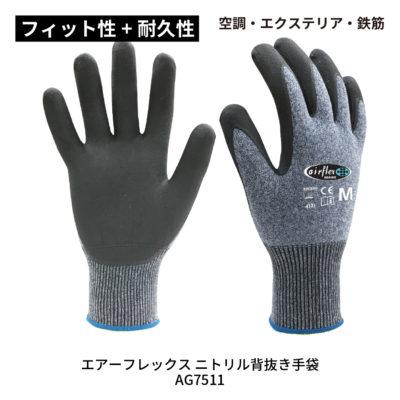 エアーフレックス ニトリル背抜き手袋 AG7511