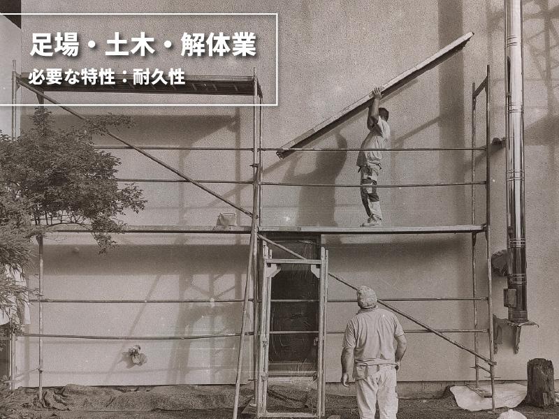 足場・土木・解体業(必要な特性:耐久性)