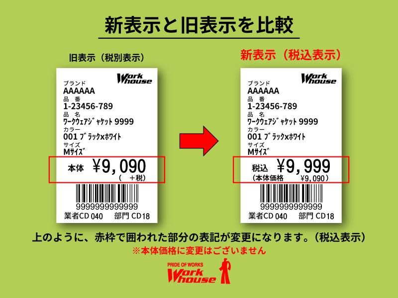総額表示 変更例