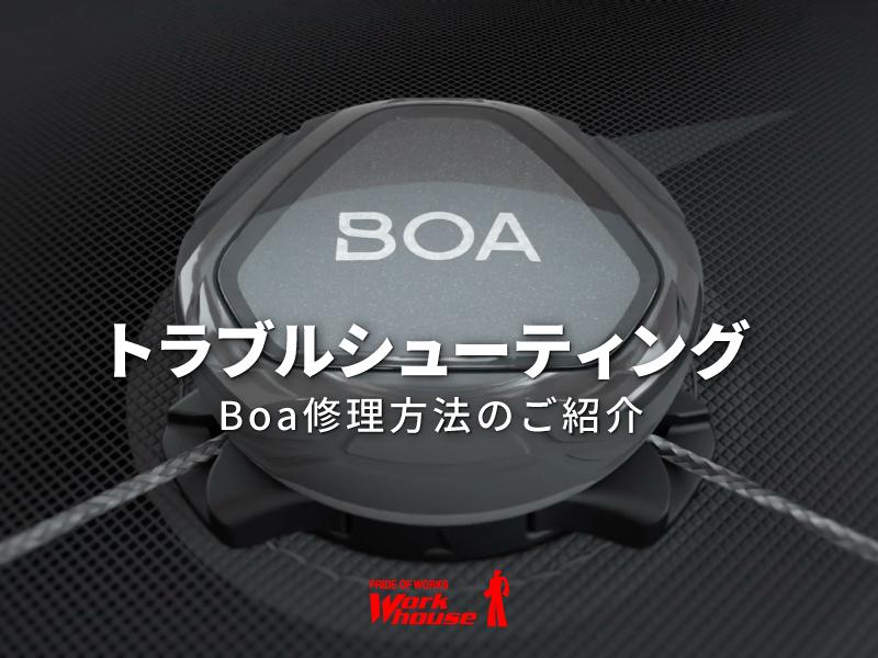 Boaシステム搭載シューズ。修理方法。